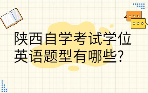 陕西自学考试学位英语题型有哪些?