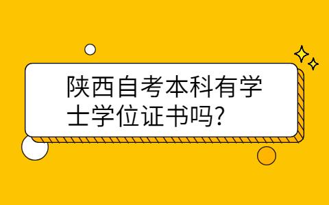 陕西自考本科有学士学位证书吗?