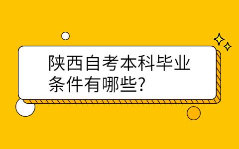 陕西自考本科毕业条件有哪些?