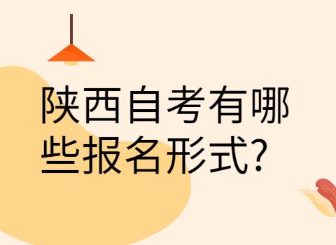 陕西自考考试报名