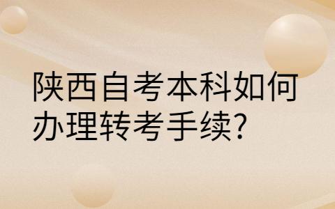 陕西自考本科如何办理转考手续?