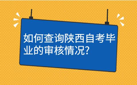 如何查询陕西自考毕业的审核情况?